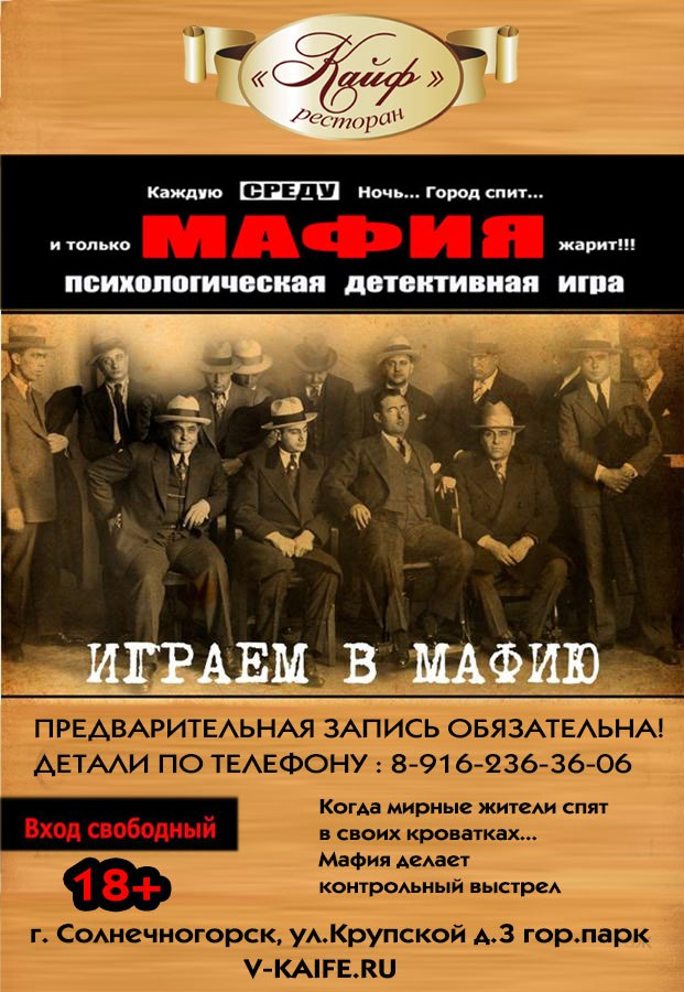 "Афиша Солнечногорск Мафия в ""Кайфе"""