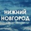 Типичный Нижний Новгород