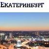 Это Екатеринбург, детка! [Типичный Екатеринбург]
