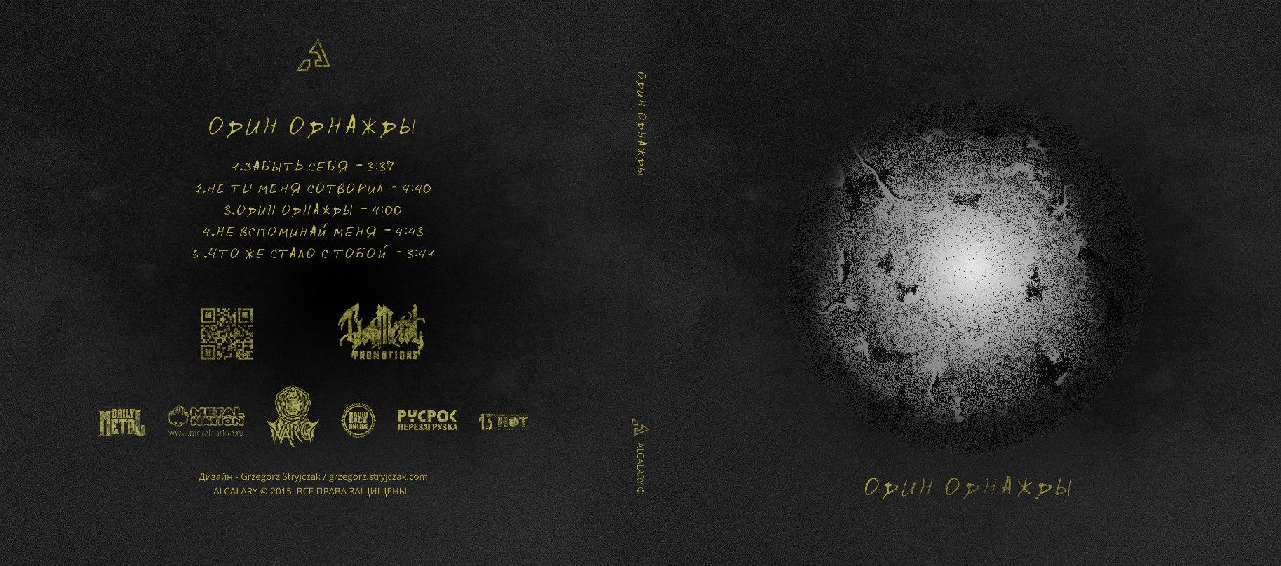 """Alcalary представили альбом """"Один Однажды"""""""