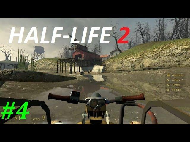 Half-Life 2 Прохождение 4 Водная Преграда