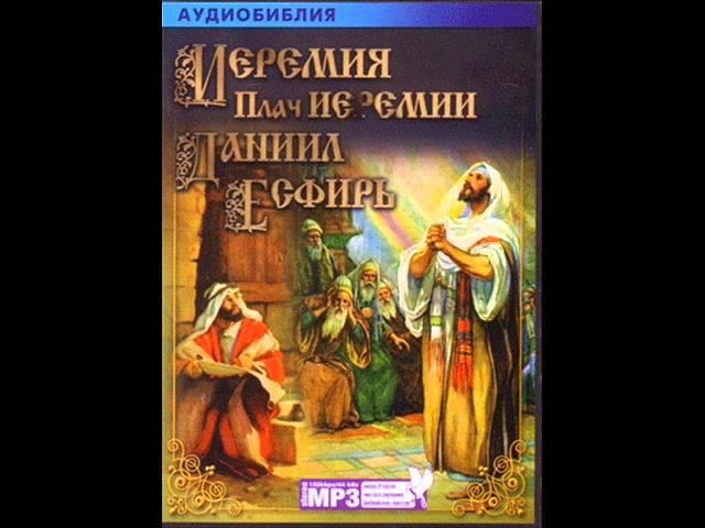 КНИГА ПРОРОКА ИЕРЕМИЯ
