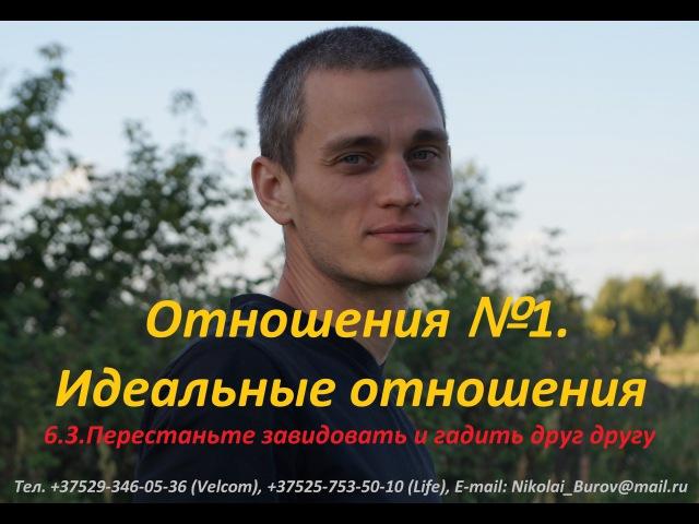 №35 Николай Буров 6.3.Перестаньте завидовать и гадить друг другу