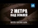 2 метра под землей ᴴᴰ - Шейх Хасан Али azan.kz