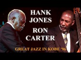 Hank Jones &amp Ron Carter - Great Jazz In Kobe 1996