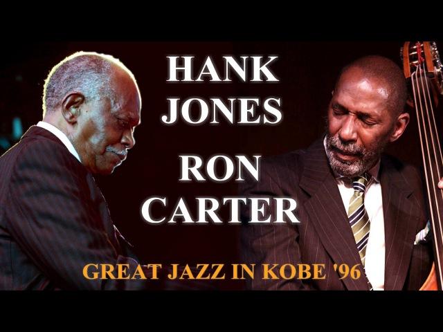 Hank Jones Ron Carter - Great Jazz In Kobe 1996