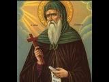 Жития Святых.Преподобный Антоний Великий 356
