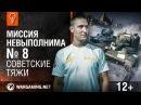 КВ-5, КВ-4 и КВ-3 в «Командном бою»! Миссия невыполнима №8 [wot-vod.ru]