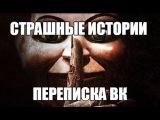 переписка Вконтакте - Страшилки от Фредди