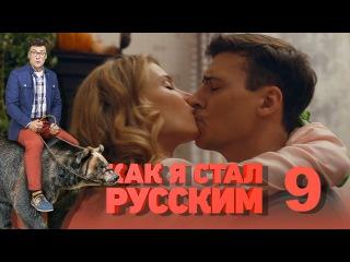 Как я стал русским - Сезон 1 Серия 9