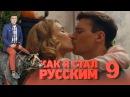 Как я стал русским Сезон 1 Серия 9 русская комедия HD