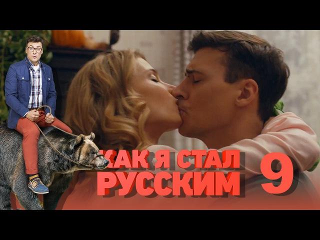 Как я стал русским - Сезон 1 Серия 9 - русская комедия HD