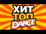 2015 - ХИТ ТОП - JUST DANCE