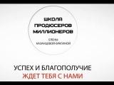 Мир возможностей. Школа Успешных Продюсеров-Миллионеров Елены Казанцевой-Брагиной