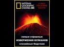 Самые страшные стихийные бедствия  Извержения вулканов - документальный фильм