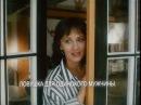 Ловушка для одинокого мужчины Иронический детектив 1990 год