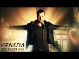 Иракли - Всё будет ОК (2013)