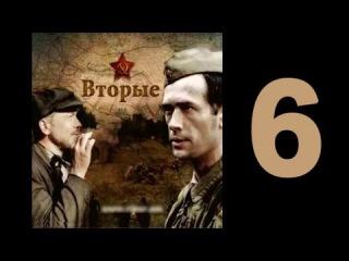 Вторые. Отряд Кочубея (2010). 6 серия из 8
