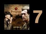Вторые. Отряд Кочубея (2010). 7 серия из 8