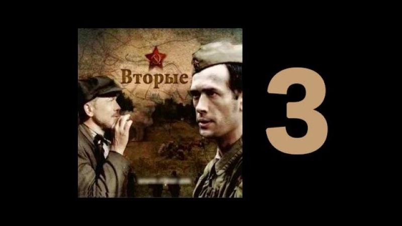 Вторые. Отряд Кочубея (2010). 3 серия из 8