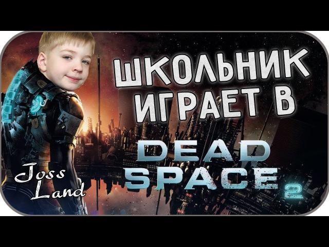 Школьник учит играть в Dead Space 2