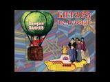 The Beatles &amp Валерий Панков