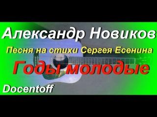 Александр Новиков - Годы молодые (Docentoff. Вариант исполнения песни Александра Новикова) HD