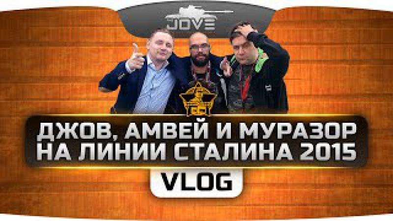 Джов, Амвей и Муразор отжигают на Линии Сталина 2015 в Минске!