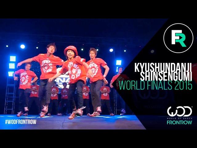 Kyushudanji Shinsengumi | Exhibition | FRONTROW | World of Dance Finals 2015 | WODFINALS15