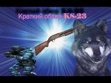Краткий обзор на KS-23