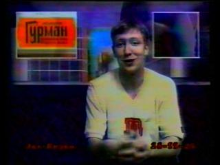 TECHNO INSIDE с Андреем Яровым (Ночной канал У ЛУНЫ, Астрахань, июнь 1997 г.)