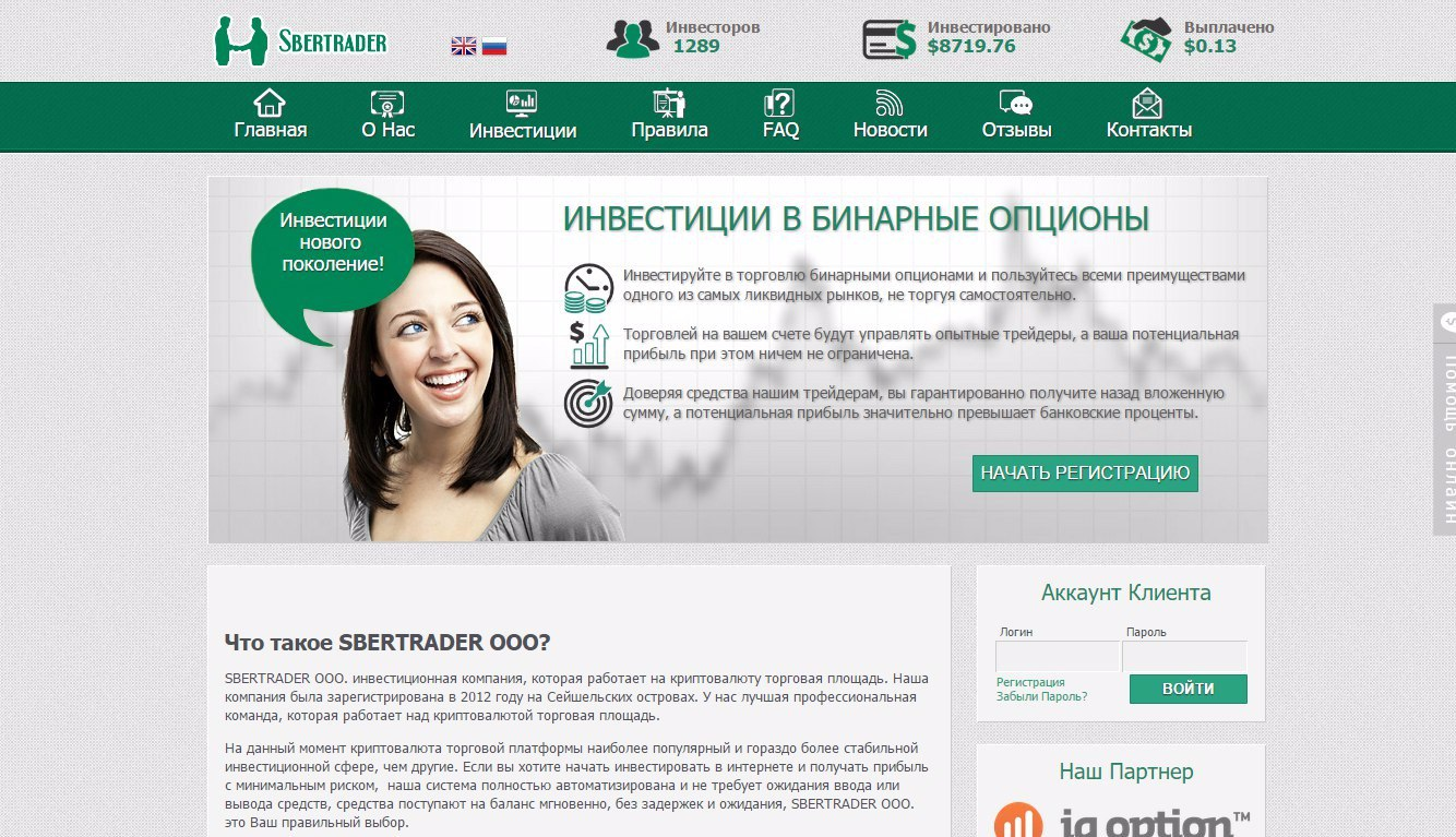 Sber Trader