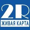 2R.ru