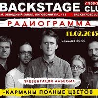 Радиограмма * BackstageClub * 11 февраля
