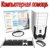 Компьютерная помощь в СПб