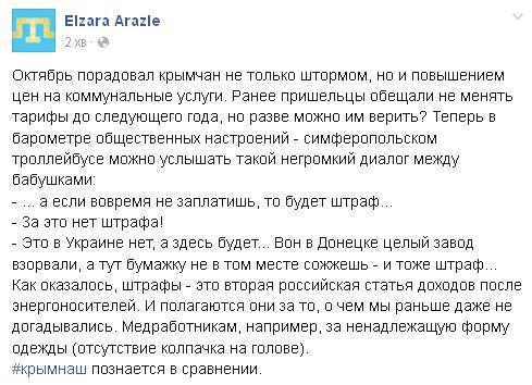Путинские марионетки анонсировали рост цен в Крыму на 17,5% - Цензор.НЕТ 8279