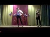 Танец под песню Леди Гага