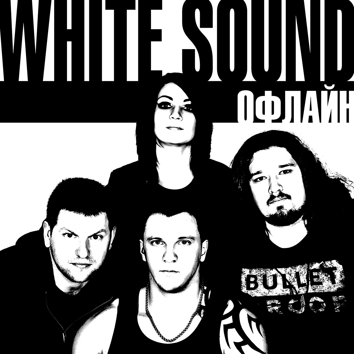 White Sound - Офлайн