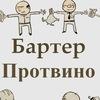 Бартер, покупка, продажа ПРОТВИНО