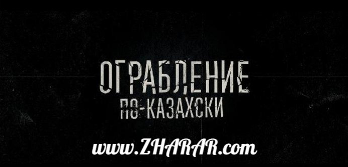 Орысша фильм: Қазақша тонау