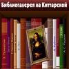 Библиотека № 6 Кунгур
