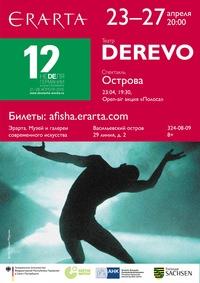 23-27/04-Театр DEREVO - ОСТРОВА в ЭРАРТЕ
