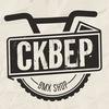 СКВЕР BMX