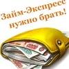 Займ-Экспресс. Деньги под залог