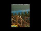 Со стены друга под музыку Madcon feat. Ray Dalton  - Don