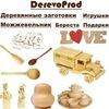 DerevoProd -изделия,подарки,сувениры из дерева!