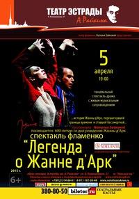 Легенда о Жанне д'Арк. Фламенко. 5 апреля
