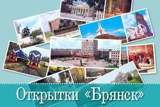 Поздравления день города брянска 353