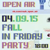 Open-air в РГГУ Fall in Friday party 2015