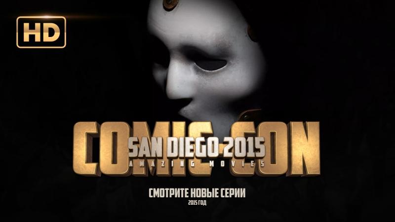 Трейлер (SDCC 2015): «Крик - 1 сезон / Scream - 1 season» 2015